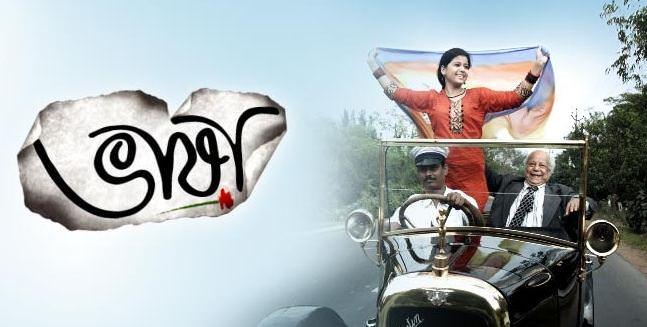 Bhasa – Bengali Movie 720 DTHRIP [X264 AAC(2CH)]