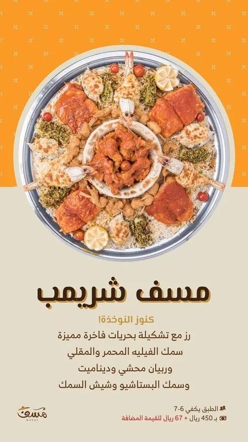 منيو مطعم مسف الرياض