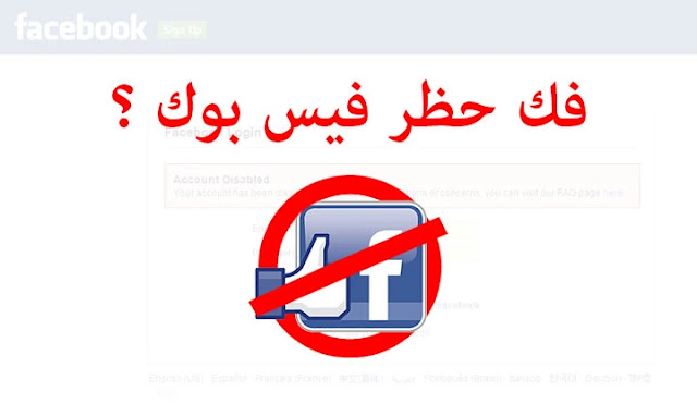 حل مشكلة منع ارسال الطلبات و نشر رابط على فيس بوك