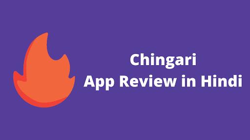 Chingari App Review in Hindi