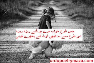 Bewafa Poetry In Urdu | Bewafa Urdu Poetry