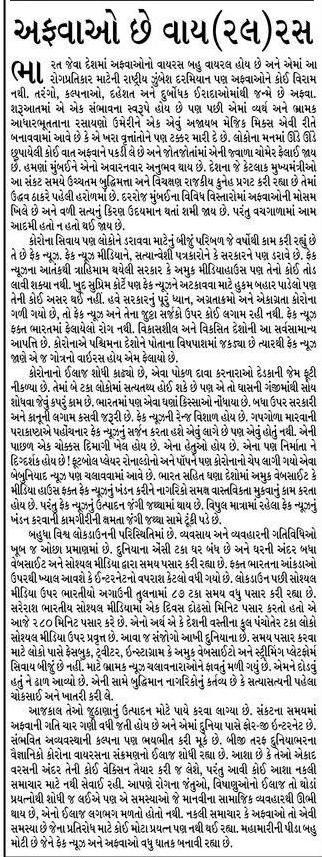 Gujarat Samchar
