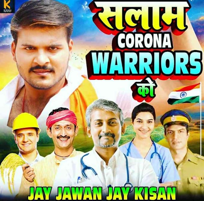 Salam Corona Warriors Ko (Arvind Akela Kallu) New Bhojpuri Song