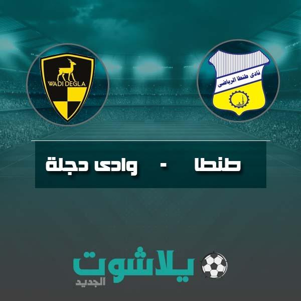 مشاهدة مباراة طنطا وادي دجلة بث مباشر اليوم 11-03-2020 في الدوري المصري