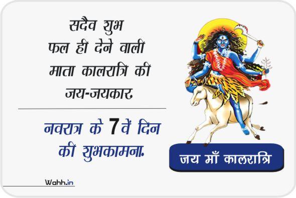 Navratri Maa Kalratri Status Images