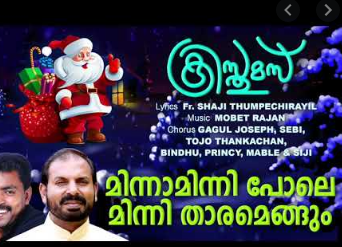 Minnaminni pole song lyrics in malayalam