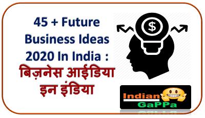 45 + Future Business Ideas 2021 In India : बिज़नेस आईडिया इन इंडिया 2021