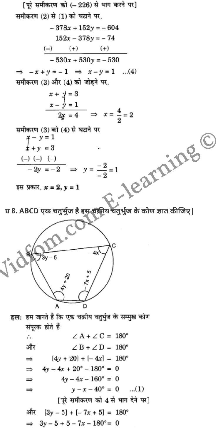 class 10 maths chapter 3 hindi medium 59
