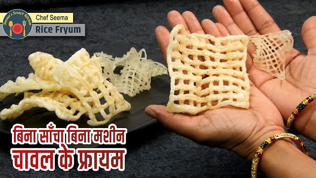Innovative Rice Fryum Holi Recipe |बिना मशीन / साँचा 2 चीजों से चावल फ्रायम