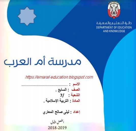 مذكرة تربية اسلامية للصف السابع الفصل الدراسى الاول 2019مناهج الامارات