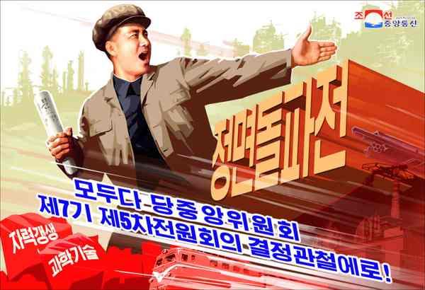 DPRK Poster: Frontal Breakthrough