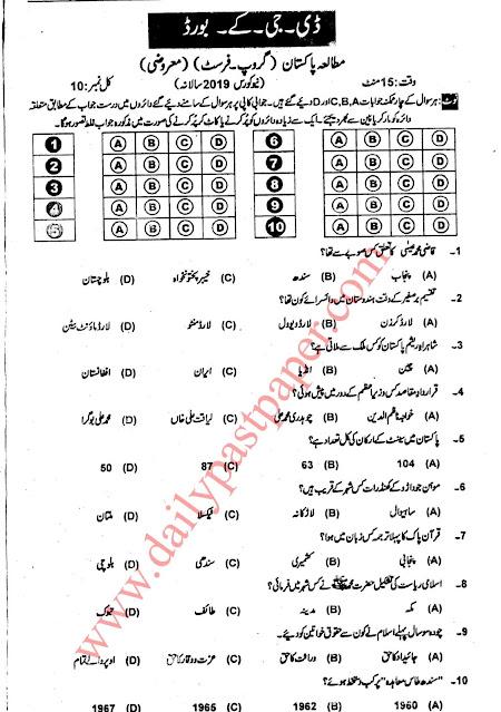 Past Paper Pak Study 2nd Year 2019 Objective Dera Ghazi Khan Board