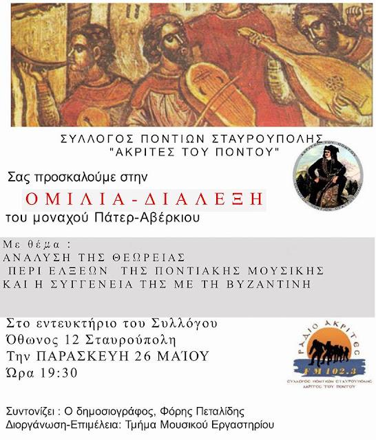 """Διάλεξη με θέμα «Ιστορική Αναδρομή της Μουσικής» στους """"Ακρίτες του Πόντου"""" στη Σταυρούπολη"""