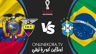 مشاهدة مباراة البرازيل والإكوادور القادمة بث مباشر اليوم 05-06-2021 في تصفيات كأس العالم 2022