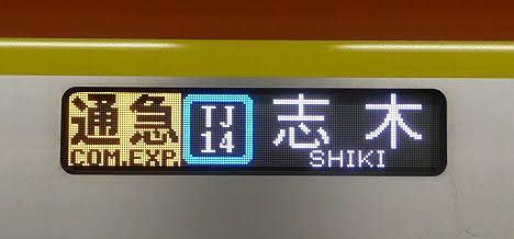 東京メトロ副都心線 東武東上線直通 通勤急行 志木行き4 17000系