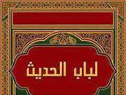 Terjemah Kitab Lubabul Hadits