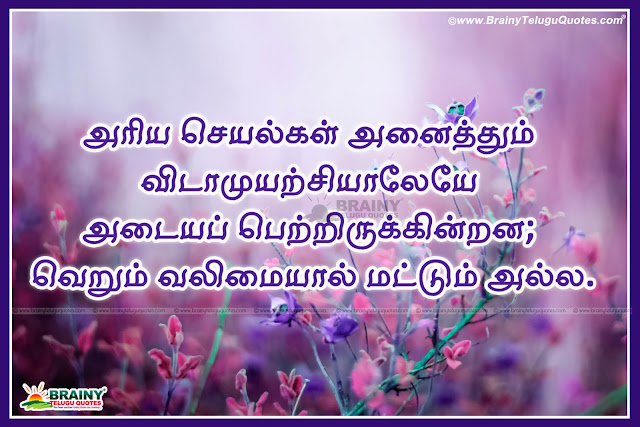 Here is a Nice Inspiring Tamil Quotations. We have many opportunities Quotations in Tamil language. Best Tamil Kavithai about Friends and Love. Best Good Tamil Life Quotations and Success Life Pictures in Tamil Language.Whatsapp Kavithai,Tamil Inspiration Quotes, Inspiration Thoughts in Tamil, Best Inspiration Thoughts and Sayings in Tamil, Tamil Inspiration Quotes image,Tamil Inspiration HD Wall papers,Tamil Inspiration Sayings Quotes, Tamil Inspiration motivation Quotes, Tamil Inspiration Inspiration Quotes, Tamil Inspiration Quotes and Sayings, Tamil Inspiration Quotes and Thoughts,Best Tamil Inspiration Quotes, Top Tamil Inspiration Quotes and more available here.