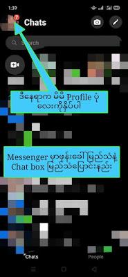 Facebook Messenger မှာဖုန်းခေါ်မြည်သံနဲ့ Chat box မြည်သံပြောင်းနည်း