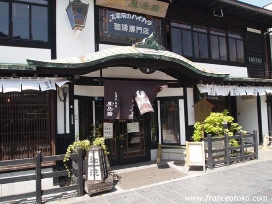 福岡・太宰府・珈琲専門店風見鶏・レトロ喫茶