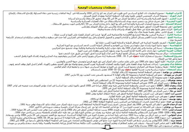 ملخص مطلحات والشخصيات الجزائرية وفق منهاج وزارة التربية بكالوريا 2020