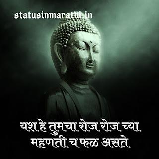 Motivational Images In Marathi