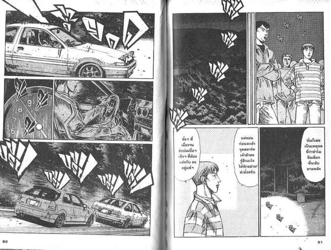 Initial D - หน้า 39