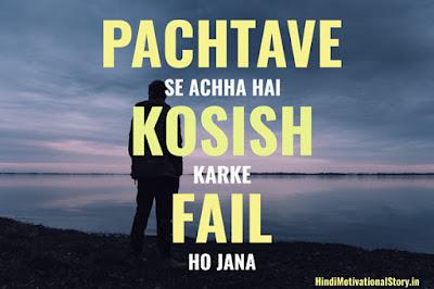 Pachtave se accha hai koshish karke fail ho jaana | motivational story in hindi