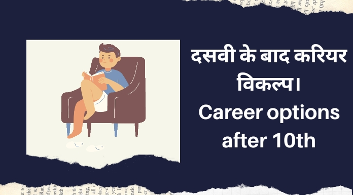 Career-options-after-10th