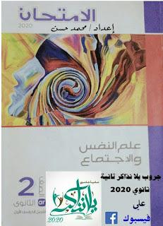 حمل كتاب الامتحان في علم النفس والاجتماع للصف الثاني الثانوى الترم الاول 2020