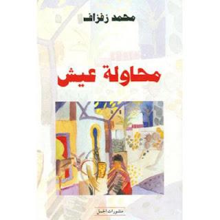 """مقاربة سيميائية لبنية الشخوص في رواية """"محاولة عيش """" لمحمد زفزاف"""