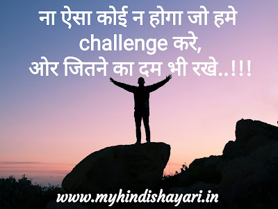 attitude shayari with image