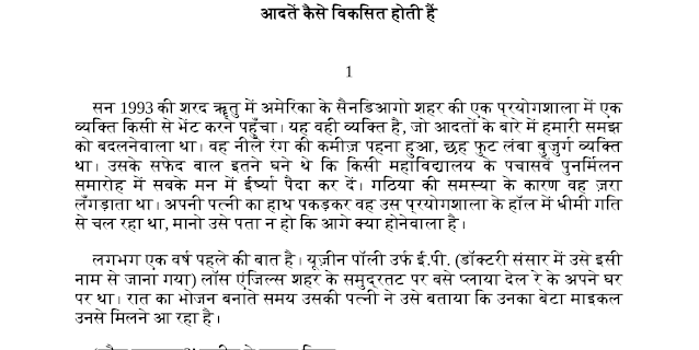 The Power of Habit in Hindi PDF Download Free