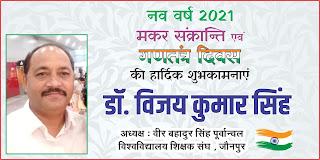 *Ad : वीर बहादुर सिंह पूर्वांचल विश्वविद्यालय शिक्षक संघ के अध्यक्ष डॉ. विजय कुमार सिंह की तरफ से नव वर्ष 2021, मकर संक्रान्ति एवं गणतंत्र दिवस की हार्दिक शुभकामनाएं*