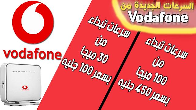 سرعات باقات الانترنت Adsl من فودافون التي تبداء من 30 ميجا