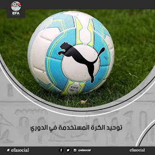 عاجل قرار الاتحاد المصري بتوحيد كرة القدم فى مباريات الدوري المصري
