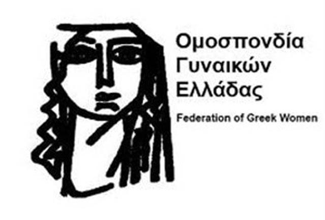 Ομάδες Γυναικών Άργους και Ναυπλίου για την επέτειο του Πολυτεχνείου