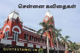 Chennai kavithai in tamil
