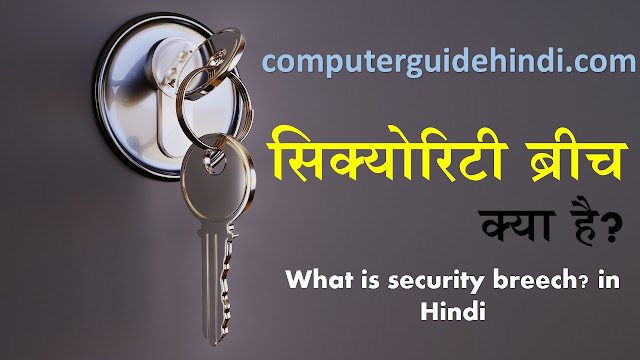 What is security breech? in Hindi