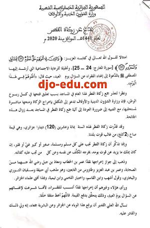 وزارة الشؤون الدينية و الاوقاف تقدر زكاة الفطر لهذا العام 1441ه الموافق لسنة  2020