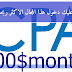 موقع فريد يسهل عليك دخول مجال Cpa الأكثر ربحا وشهرة في الربح من الانترنت