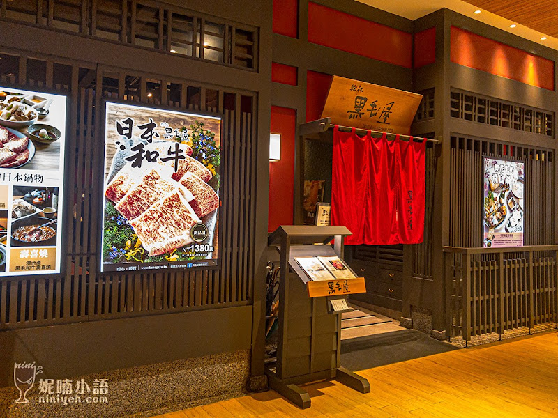 【南港中信美食】乾杯黑毛屋和牛鍋物專門店。日式頂級火鍋博多水炊鍋