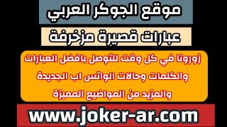عبارات قصيرة مزخرفة 2021 best status - الجوكر العربي