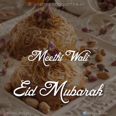 Eid Mubarak Images 2020 free download