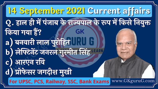 14 September 2021 Current affairs in Hindi | 14 सितम्बर 2021 करेंट अफेयर्स