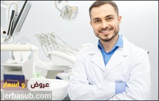 عيادات اسنان شمال الرياض