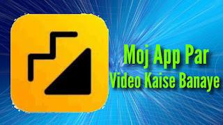 Moj App Par Video Kaise Banaye