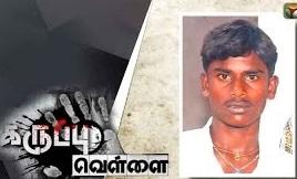 Karuppu Vellai 30-08-2016 Murder at sharing the theft proceeds