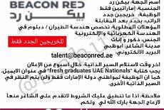 شواغر شركة BEACON RED بأبوظبي