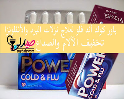 باور كولد اند فلو أقراصPower Cold And Flu لعلاج نزلات البرد والأنفلونزا ومزيل للرشح والزكام وانسداد الأنف الجرعة ودواعي الاستعمال والسعر في 2019