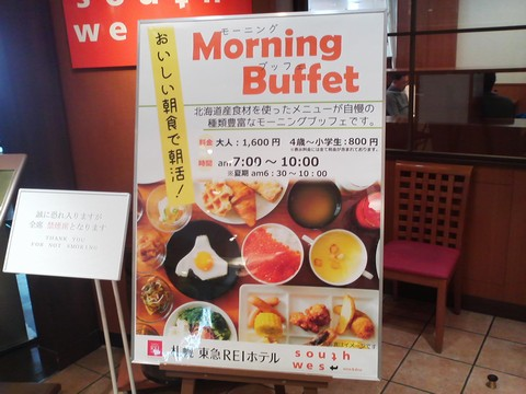 メニュー2 札幌東急REIホテル サウスウエスト